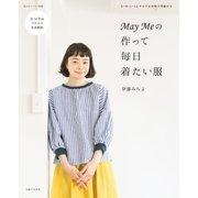 May Meの作って毎日着たい服(主婦と生活社) [電子書籍]