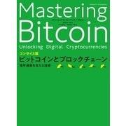 コンサイス版ビットコインとブロックチェーン(NTT出版) [電子書籍]