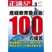 正論SP vol.3(日本工業新聞社) [電子書籍]