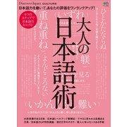 別冊Discover Japan _CULTURE 大人の日本語術(エイ出版社) [電子書籍]