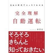 Q&A形式でスッキリわかる 完全理解 自動運転(日経BP社) [電子書籍]