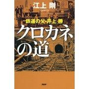 クロカネの道 鉄道の父・井上勝(PHP研究所) [電子書籍]