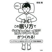 """この眠り方で""""疲れない脳""""がつくれる!(大和出版) トップ1%に上り詰める人がやっている「究極の睡眠術」(PHP研究所) [電子書籍]"""