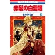 赤髪の白雪姫(19)(白泉社) [電子書籍]