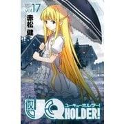 UQ HOLDER!(17)(講談社) [電子書籍]