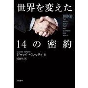 世界を変えた14の密約 (文藝春秋) [電子書籍]