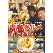 名門高校 青春グルメ(辰巳出版ebooks) [電子書籍]