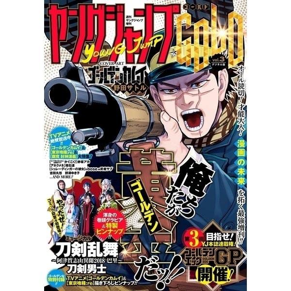 週刊ヤングジャンプ増刊 ヤングジャンプGOLD vol.3(集英社) [電子書籍]
