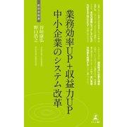 業務効率UP+収益力UP 中小企業のシステム改革(幻冬舎メディアコンサルティング) [電子書籍]