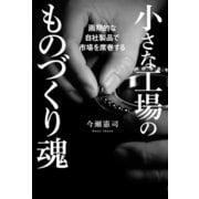 小さな工場のものづくり魂(幻冬舎メディアコンサルティング) [電子書籍]