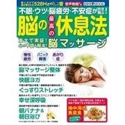 わかさ夢MOOK63 脳の最高の休息法 脳マッサージ(わかさ出版) [電子書籍]