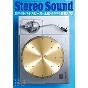 StereoSound(ステレオサウンド) No.207(ステレオサウンド) [電子書籍]