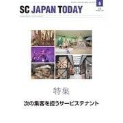 SC JAPAN TODAY 2018年6月号(日本ショッピングセンター協会) [電子書籍]