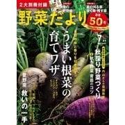 野菜だより 2018年7月号(学研プラス) [電子書籍]