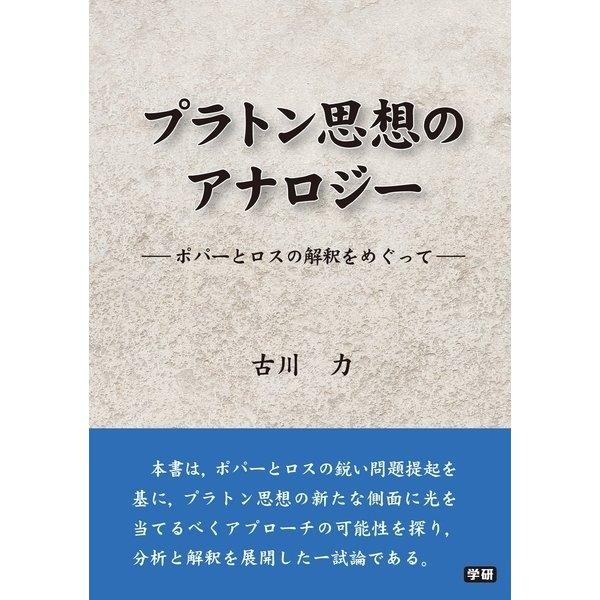 プラトン思想のアナロジー(学研) [電子書籍]