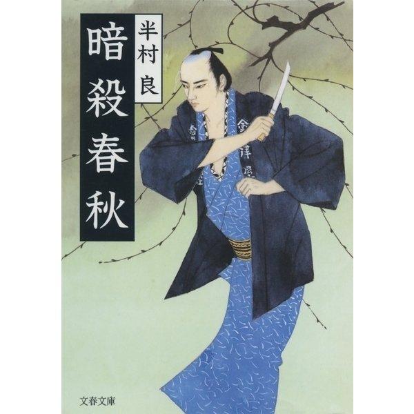 暗殺春秋(文藝春秋) [電子書籍]