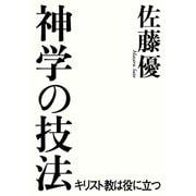 神学の技法(平凡社) [電子書籍]