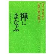 禅にまなぶ(春秋社) [電子書籍]