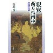 親鸞『西方指南抄』現代語訳 (春秋社) [電子書籍]