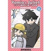Yomio & Juliet ステキな転校生と楽しく英会話 6(読売新聞社) [電子書籍]