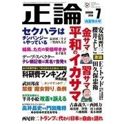 月刊正論2018年7月号(日本工業新聞社) [電子書籍]