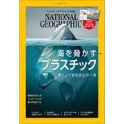 ナショナル ジオグラフィック日本版 2018年6月号(日経ナショナルジオグラフィック社) [電子書籍]