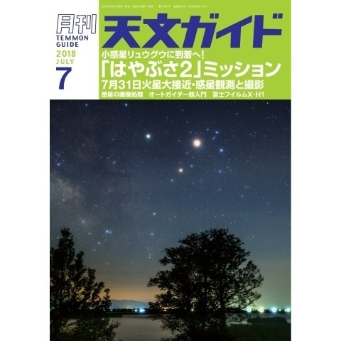 天文ガイド 2018年7月号(誠文堂新光社) [電子書籍]