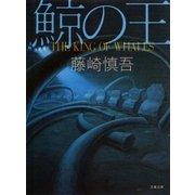鯨の王(文藝春秋) [電子書籍]