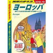 地球の歩き方 A01 ヨーロッパ 2018-2019(ダイヤモンド社) [電子書籍]
