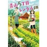 青山5丁目レンタル畑(幻冬舎) [電子書籍]