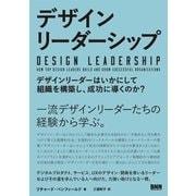 デザインリーダーシップ - デザインリーダーはいかにして組織を構築し、成功に導くのか?(ビー・エヌ・エヌ) [電子書籍]