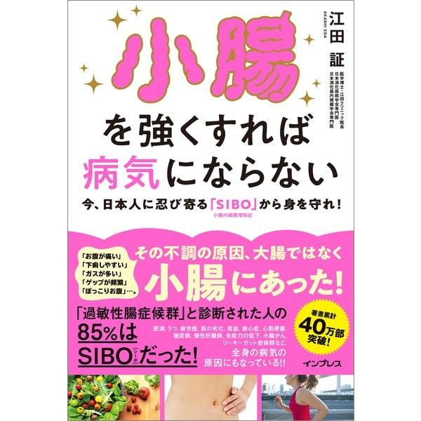 【期間限定価格 2018年8月23日まで】小腸を強くすれば病気にならない 今、日本人に忍び寄る「SIBO」(小腸内細菌増殖症)から身を守れ! [電子書籍]