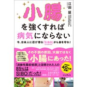 小腸を強くすれば病気にならない 今、日本人に忍び寄る「SIBO」(小腸内細菌増殖症)から身を守れ!(インプレス) [電子書籍]
