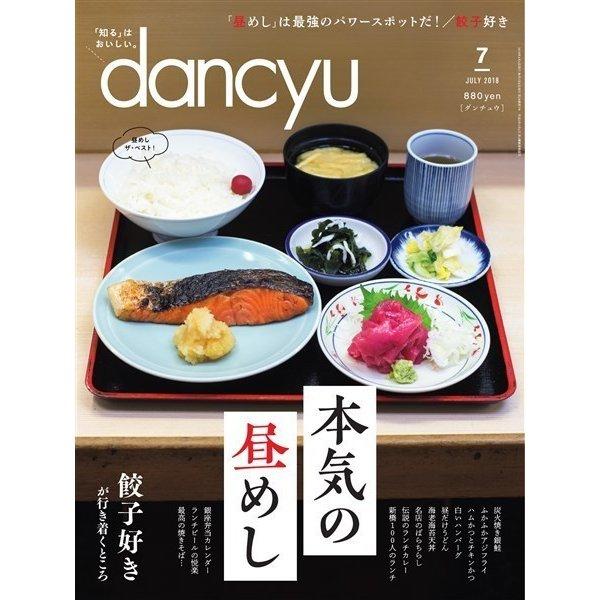 dancyu 2018年7月号(プレジデント社) [電子書籍]