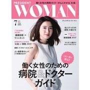 PRESIDENT WOMAN 2018.7月号(プレジデント社) [電子書籍]