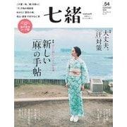 七緒 vol.54(プレジデント社) [電子書籍]