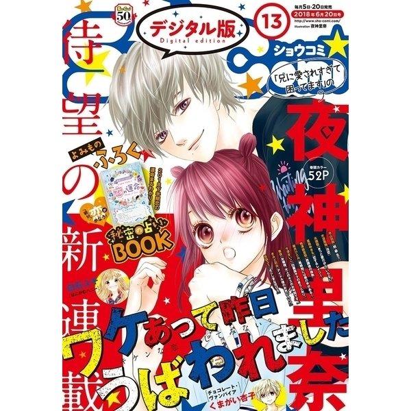 Sho-Comi 2018年13号(2018年6月5日発売)(小学館) [電子書籍]