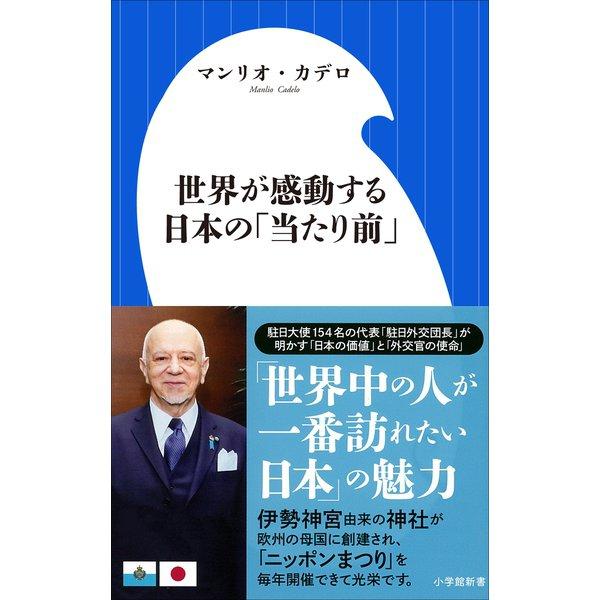 世界が感動する日本の「当たり前」(小学館新書)(小学館) [電子書籍]