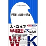 早稲田と慶應の研究(小学館新書)(小学館) [電子書籍]