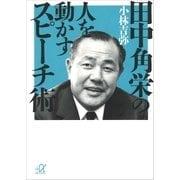 田中角栄の人を動かすスピーチ術(講談社) [電子書籍]