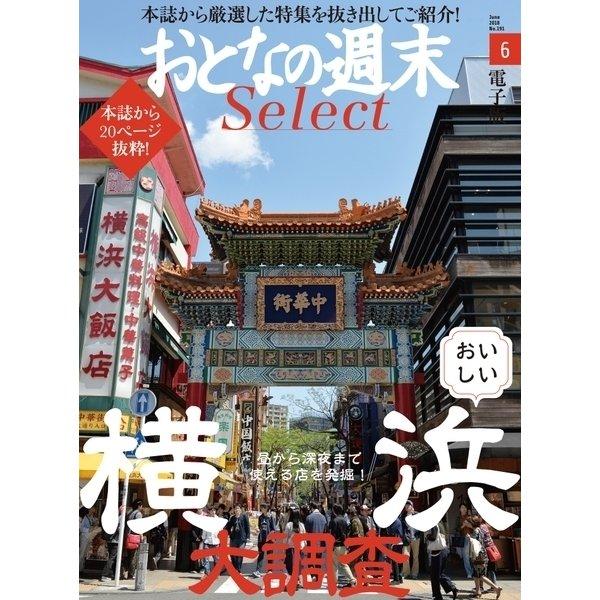 おとなの週末セレクト「おいしい横浜大調査」〈2018年6月号〉(講談社) [電子書籍]