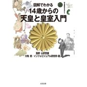 図解でわかる14歳からの天皇と皇室入門(太田出版) [電子書籍]