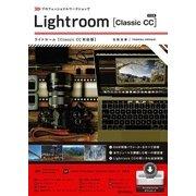 プロフェッショナルワークショップ Lightroom(Classic CC対応版)(技術評論社) [電子書籍]