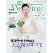 25ans Wedding ヴァンサンカンウエディング 2018 Summer(ハースト婦人画報社) [電子書籍]
