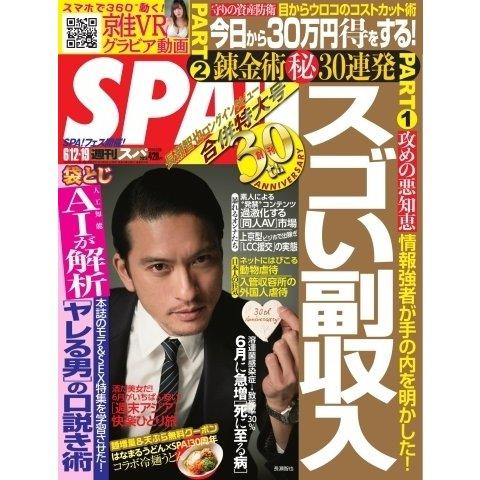 SPA! 2018年6/12・19号合併号(扶桑社) [電子書籍]