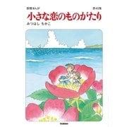 小さな恋のものがたり第43集(学研) [電子書籍]