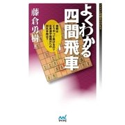 よくわかる四間飛車(マイナビ出版) [電子書籍]