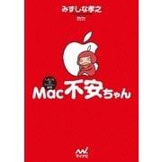 Mac不安ちゃん(マイナビ出版) [電子書籍]