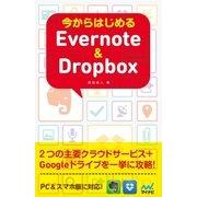 今からはじめるEvernote & Dropbox(マイナビ出版) [電子書籍]