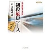 初段最短コース(マイナビ出版) [電子書籍]
